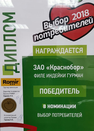 Krasnobor won the Healthy Nutrition Award